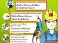 A Guideline on Labour Protection and Welfare for migrate workers in Thailand.